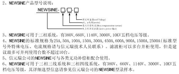 有源电力滤波器apf(newsine)